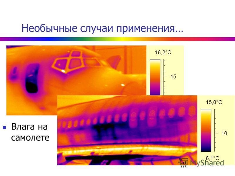 Необычные случаи применения… Влага на самолете