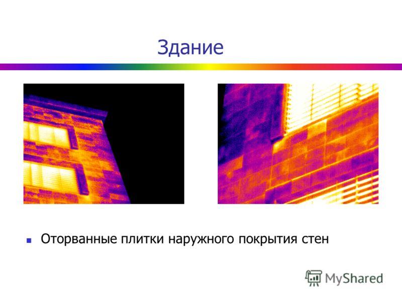 Здание Оторванные плитки наружного покрытия стен
