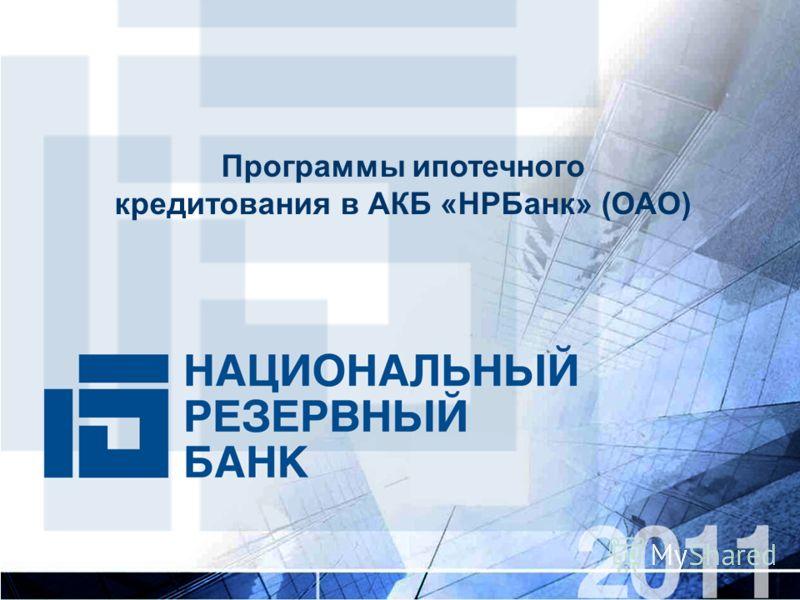 Программы ипотечного кредитования в АКБ «НРБанк» (ОАО)