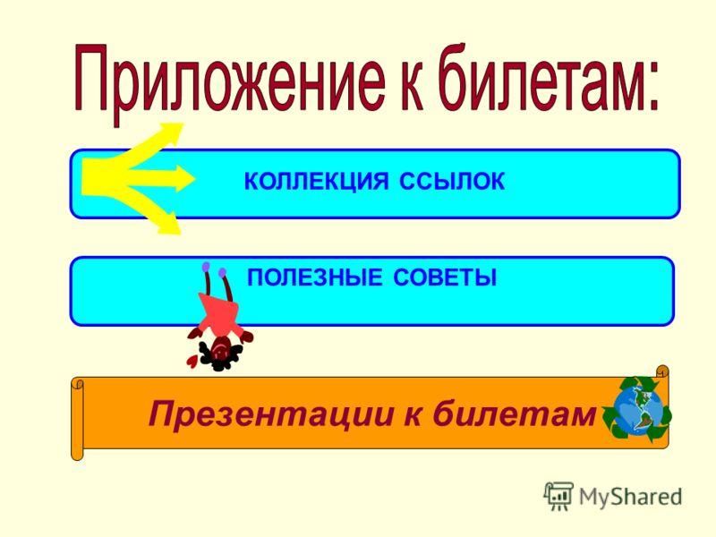 КОЛЛЕКЦИЯ ССЫЛОК ПОЛЕЗНЫЕ СОВЕТЫ Презентации к билетам