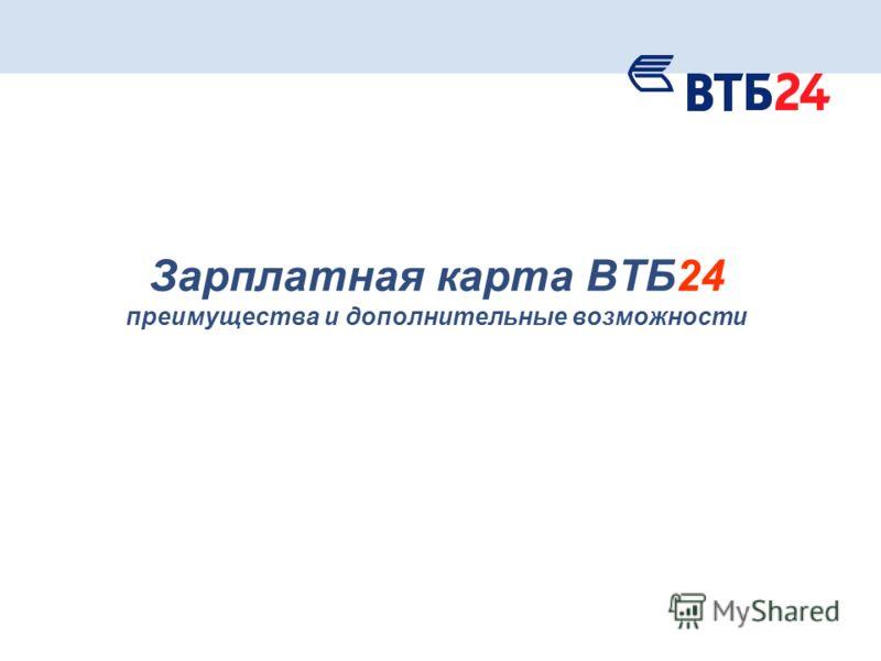Зарплатная карта ВТБ24 преимущества и дополнительные возможности