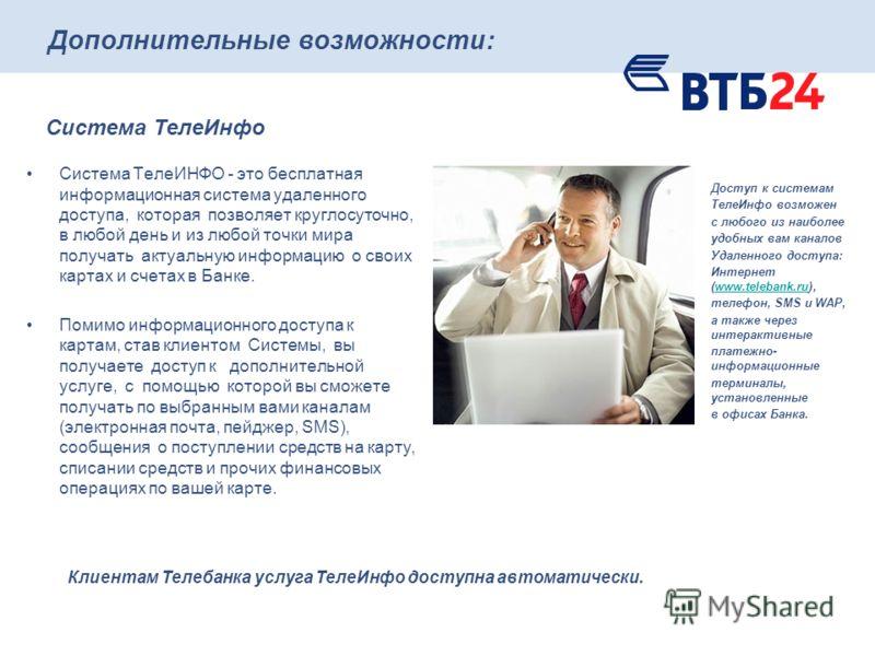 Система ТелеИнфо Доступ к системам ТелеИнфо возможен с любого из наиболее удобных вам каналов Удаленного доступа: Интернет (www.telebank.ru),www.telebank.ru телефон, SMS и WAP, а также через интерактивные платежно- информационные терминалы, установле