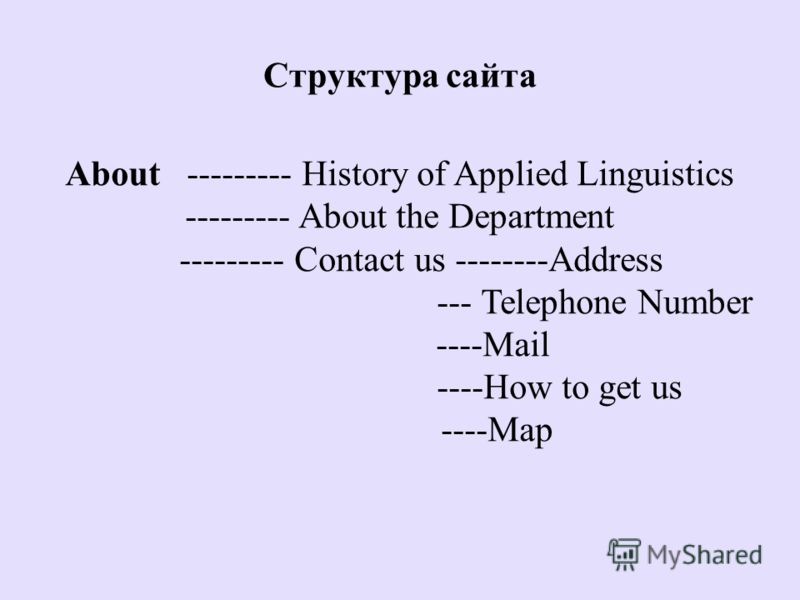 About --------- History of Applied Linguistics --------- About the Department --------- Contact us --------Address --- Telephone Number ----Mail ----How to get us ----Map Структура сайта