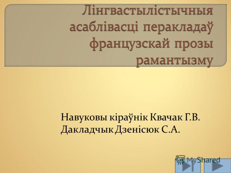 Навуковы кіраўнік Квачак Г.В. Дакладчык Дзенісюк С.А.