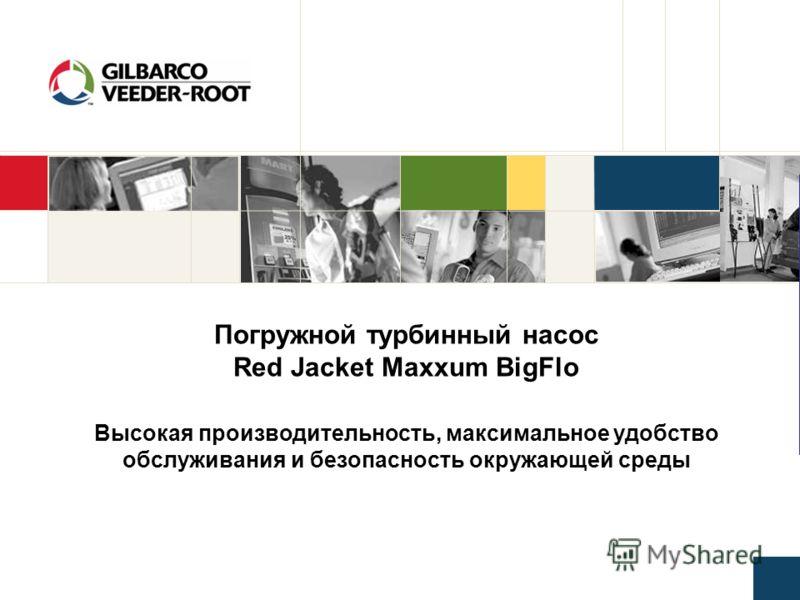 Погружной турбинный насос Red Jacket Maxxum BigFlo Высокая производительность, максимальное удобство обслуживания и безопасность окружающей среды