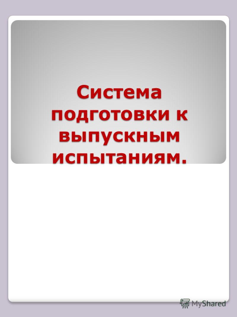 Система подготовки к выпускным испытаниям.