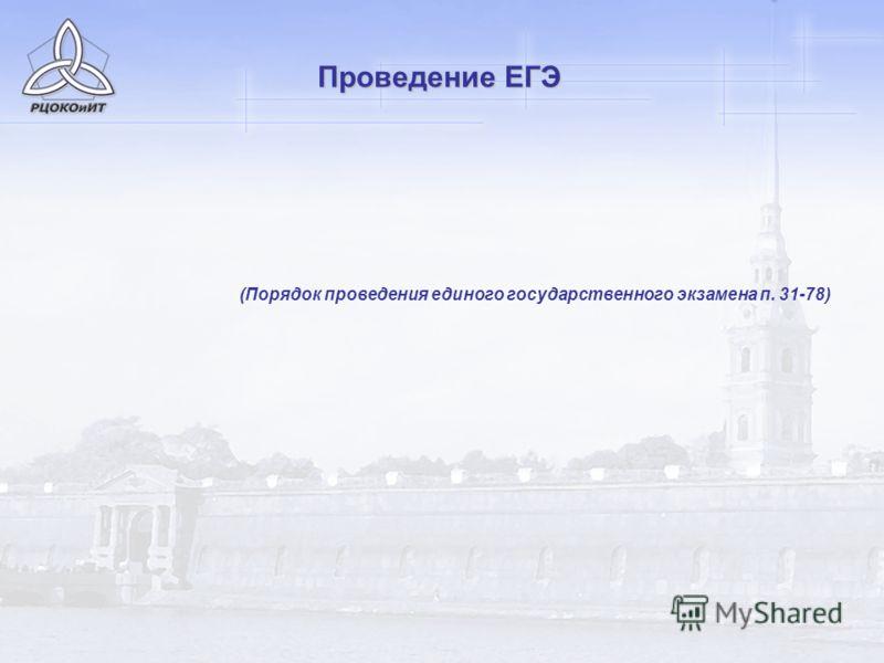 Проведение ЕГЭ (Порядок проведения единого государственного экзамена п. 31-78)