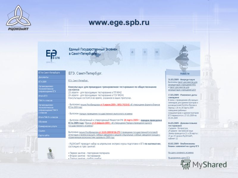 www.ege.spb.ru