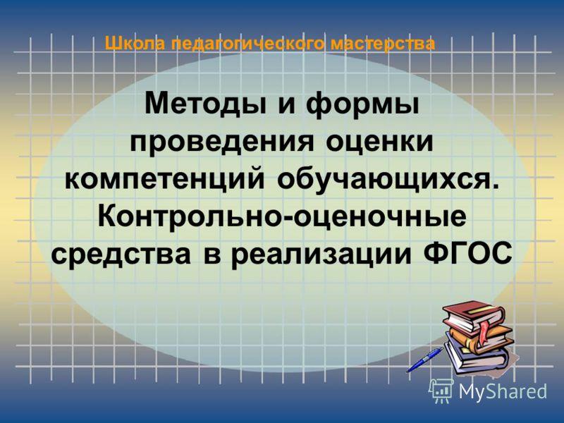 Презентация на тему Методы и формы проведения оценки компетенций  1 Методы и формы проведения оценки компетенций обучающихся Контрольно оценочные средства