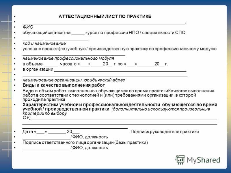 Аттестационный лист студента за педагогическую практику образец заполнения