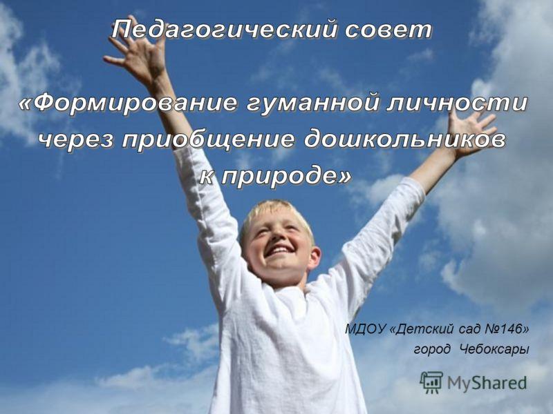 МДОУ «Детский сад 146» город Чебоксары