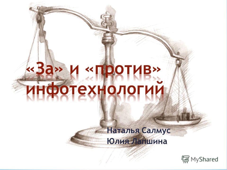 Наталья Салмус Юлия Лапшина