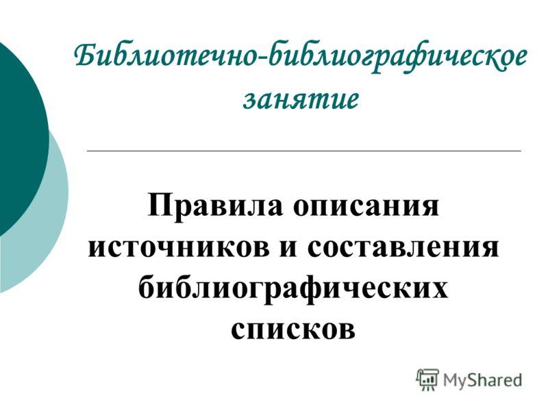Библиотечно-библиографическое занятие Правила описания источников и составления библиографических списков