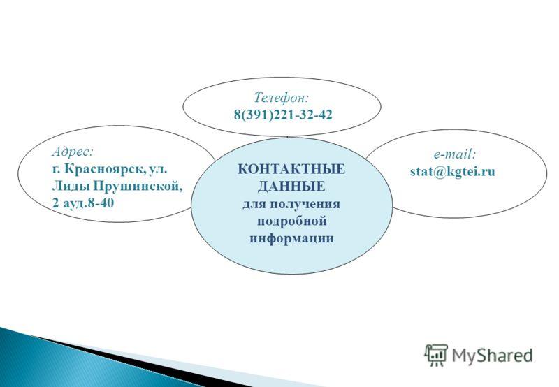 Телефон: 8(391)221-32-42 e-mail: stat@kgtei.ru Адрес: г. Красноярск, ул. Лиды Прушинской, 2 ауд.8-40 КОНТАКТНЫЕ ДАННЫЕ для получения подробной информации