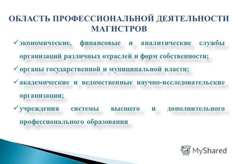 экономические, финансовые и аналитические службы организаций различных отраслей и форм собственности; органы государственной и муниципальной власти; академические и ведомственные научно-исследовательские организации; учреждения системы высшего и допо