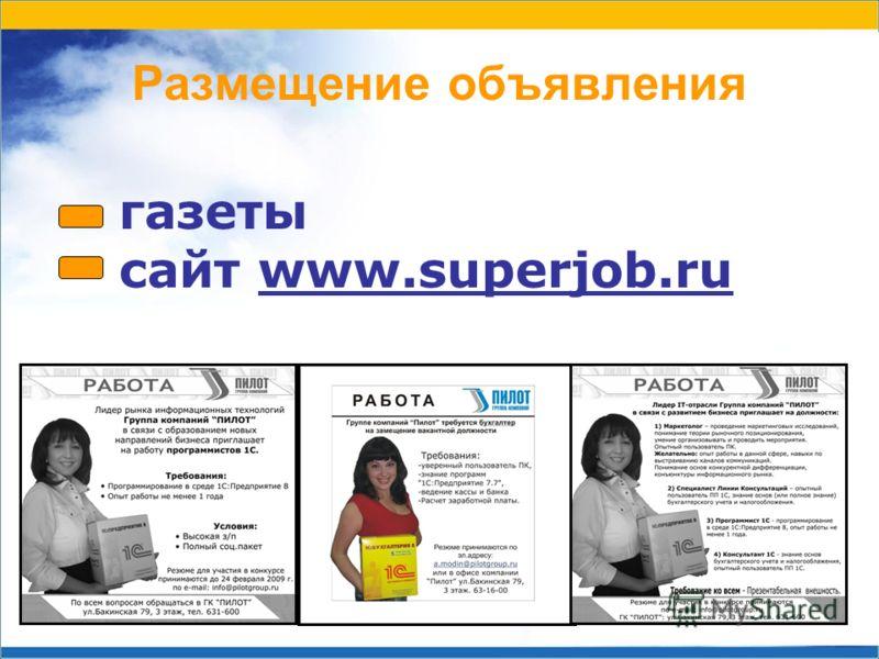 Размещение объявления газеты cайт www.superjob.ru