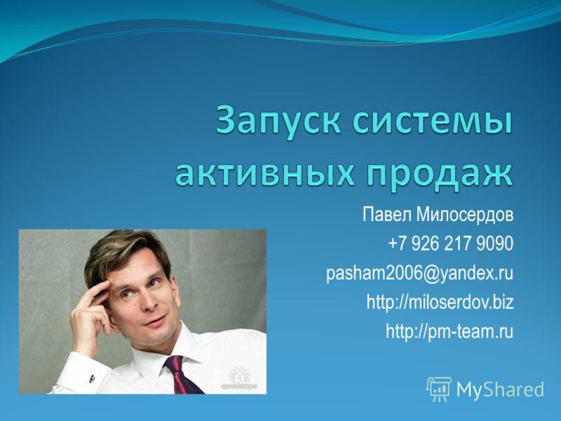 Павел Милосердов +7 926 217 9090 pasham2006@yandex.ru http://miloserdov.biz http://pm-team.ru
