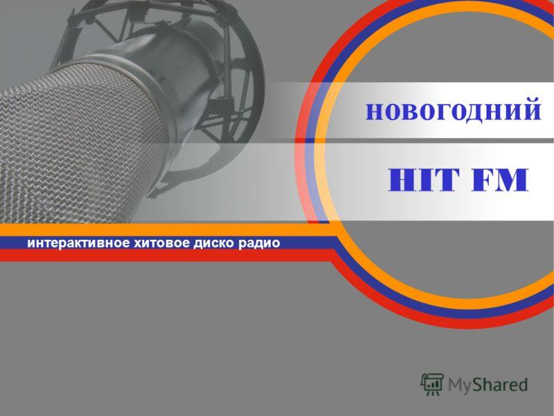 HIT FM интерактивное хитовое диско радио новогодний