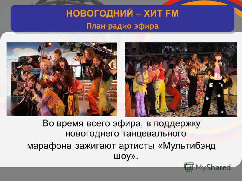 интерактивное хитовое диско радио Во время всего эфира, в поддержку новогоднего танцевального марафона зажигают артисты «Мультибэнд шоу». НОВОГОДНИЙ – ХИТ FM План радио эфира НОВОГОДНИЙ – ХИТ FM План радио эфира
