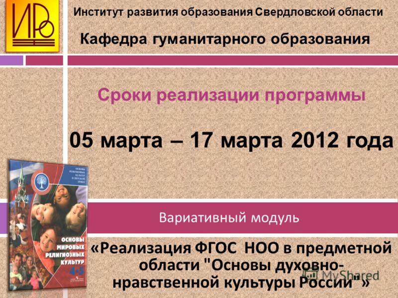 Сроки реализации программы 05 марта – 17 марта 2012 года Вариативный модуль « Реализация ФГОС НОО в предметной области