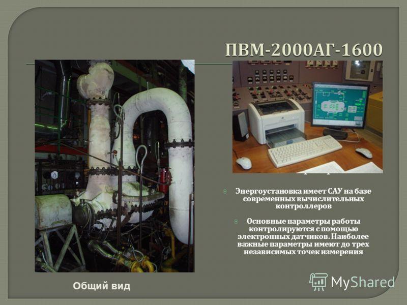 АРМ оператора Энергоустановка имеет САУ на базе современных вычислительных контроллеров Основные параметры работы контролируются с помощью электронных датчиков. Наиболее важные параметры имеют до трех независимых точек измерения Общий вид