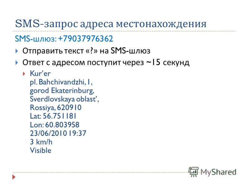 SMS- запрос адреса местонахождения SMS- шлюз : +79037976362 Отправить текст «?» на SMS- шлюз Ответ с адресом поступит через ~15 секунд Kurer pl. Bahchivandzhi, 1, gorod Ekaterinburg, Sverdlovskaya oblast, Rossiya, 620910 Lat: 56.751181 Lon: 60.803958