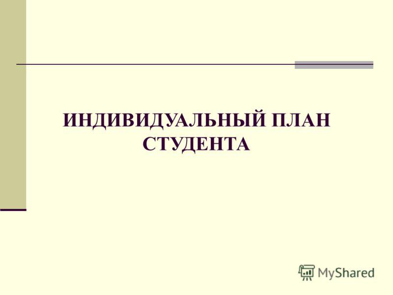 ИНДИВИДУАЛЬНЫЙ ПЛАН СТУДЕНТА