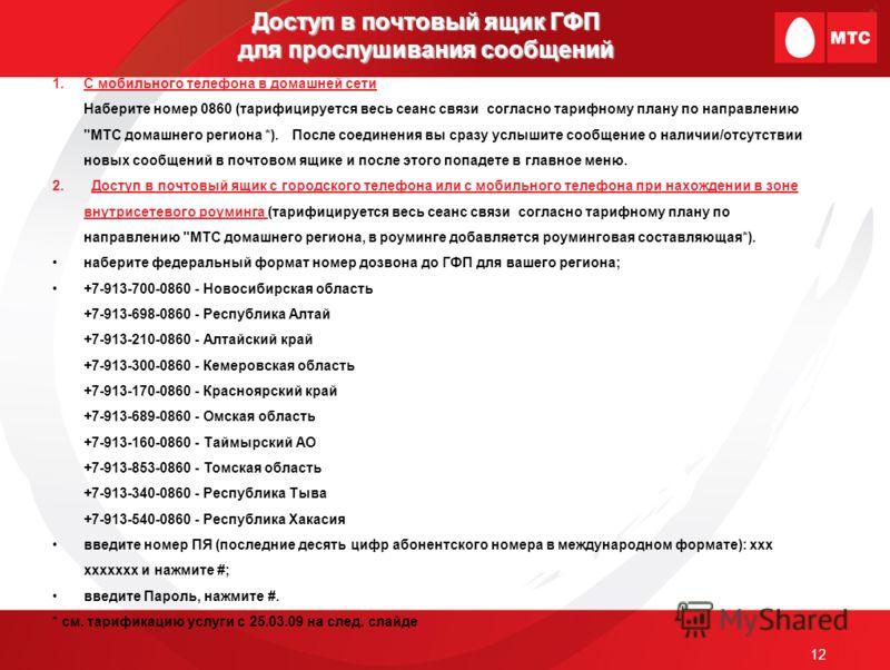 12 Доступ в почтовый ящик ГФП для прослушивания сообщений 1.C мобильного телефона в домашней сети Наберите номер 0860 (тарифицируется весь сеанс связи согласно тарифному плану по направлению