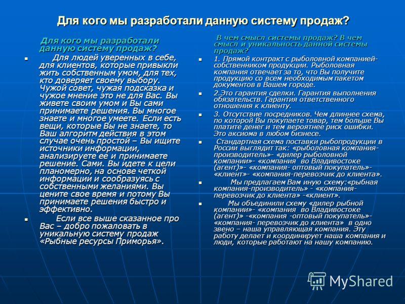 МониторингМониторинг АналитикаАналитика ПрогнозПрогноз МаркетингМаркетинг Инфор- мационная прозрачностьИнфор- мационная прозрачность Актуальность информации Актуальность информации Контроли- руемая уплата налоговКонтроли- руемая уплата налогов Эконом