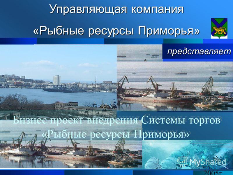Цель проекта : Цель проекта : Создание единой системы организации торговли водными биоресурсами и продуктами их переработки в Приморском крае и в г. Владивостоке, которая будет иметь информационный центр о наличии предложений по продаже и покупке све