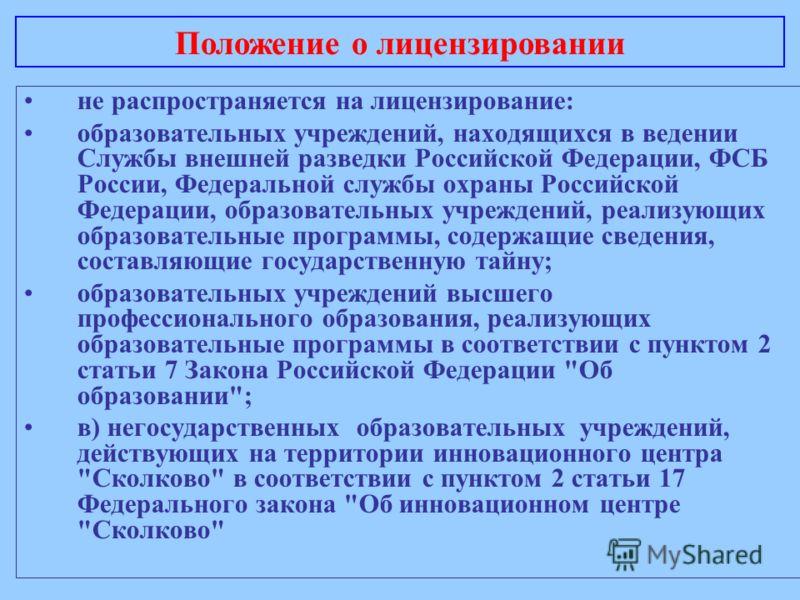 не распространяется на лицензирование: образовательных учреждений, находящихся в ведении Службы внешней разведки Российской Федерации, ФСБ России, Федеральной службы охраны Российской Федерации, образовательных учреждений, реализующих образовательные