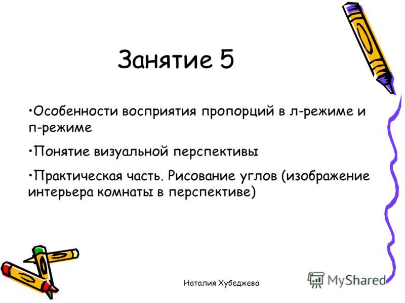 Наталия Хубеджева Занятие 5 Особенности восприятия пропорций в л-режиме и п-режиме Понятие визуальной перспективы Практическая часть. Рисование углов (изображение интерьера комнаты в перспективе)