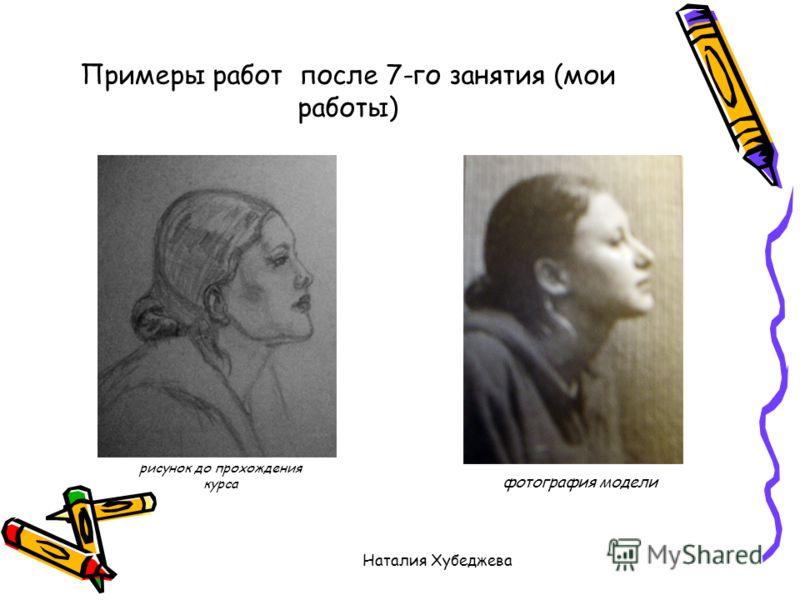 Наталия Хубеджева Примеры работ после 7-го занятия (мои работы) рисунок до прохождения курса фотография модели