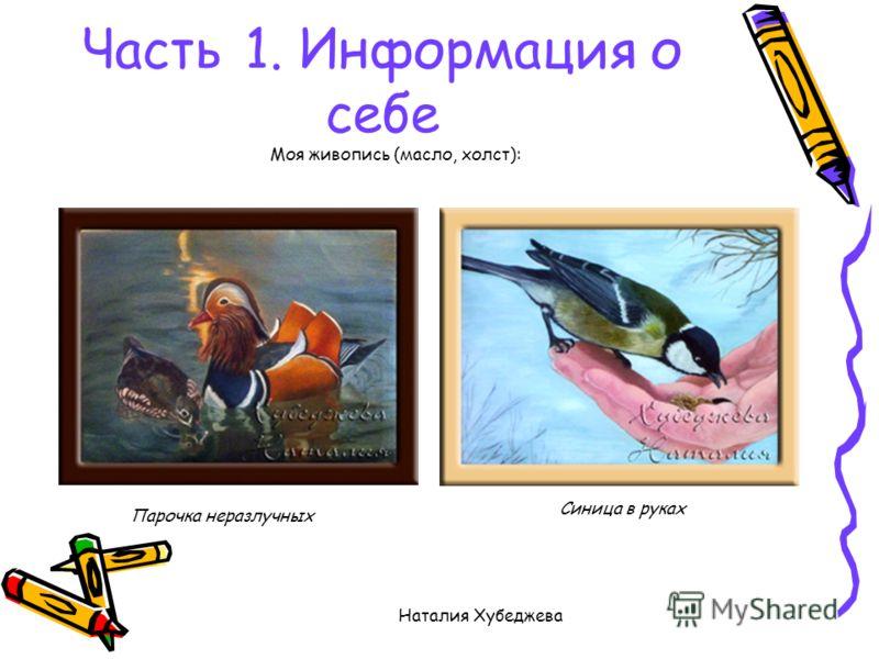 Наталия Хубеджева Часть 1. Информация о себе Моя живопись (масло, холст): Парочка неразлучных Синица в руках