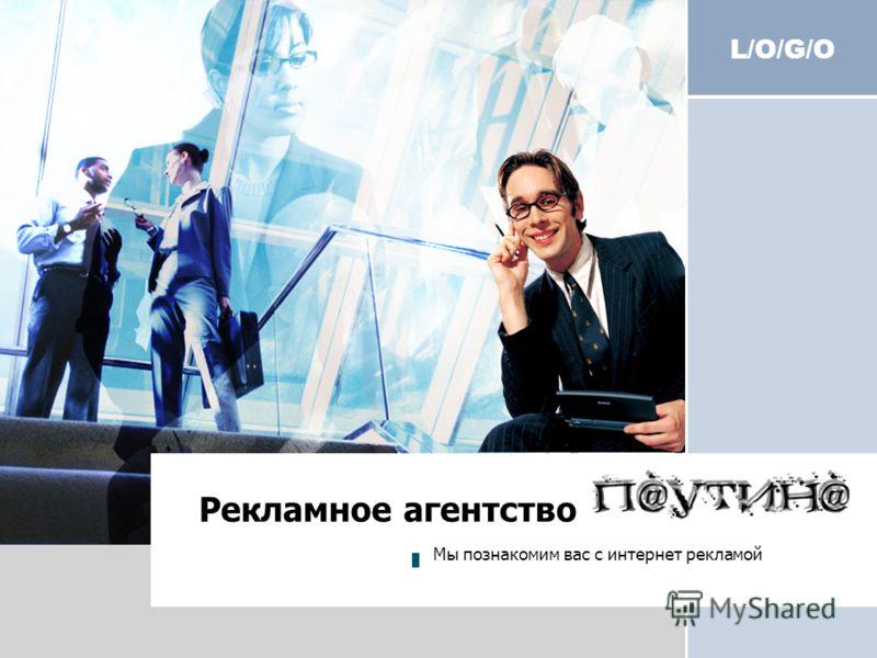 L/O/G/O Рекламное агентство Мы познакомим вас с интернет рекламой