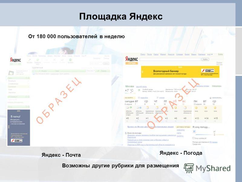 Площадка Яндекс От 180 000 пользователей в неделю Возможны другие рубрики для размещения Яндекс - Почта Яндекс - Погода