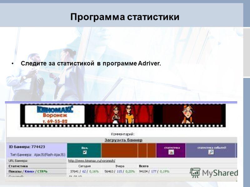 Программа статистики Следите за статистикой в программе Adriver.