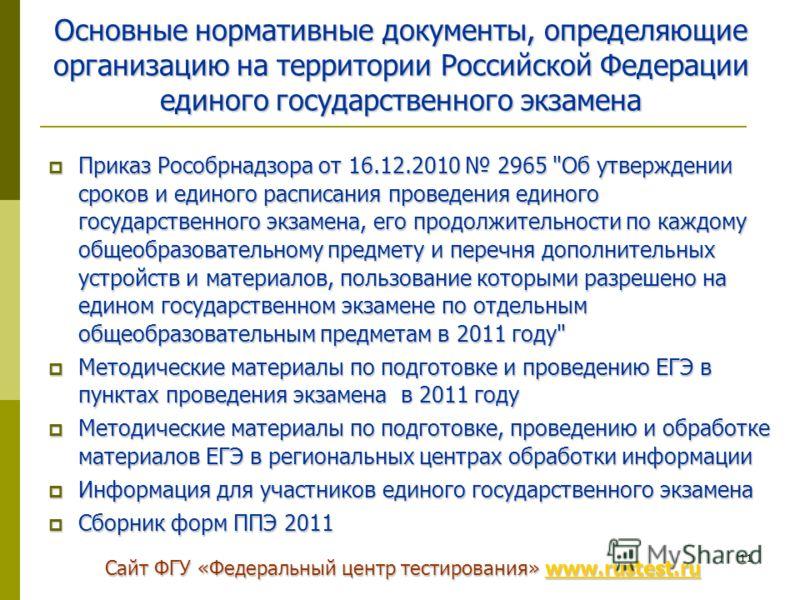 11 Основные нормативные документы, определяющие организацию на территории Российской Федерации единого государственного экзамена Приказ Рособрнадзора от 16.12.2010 2965