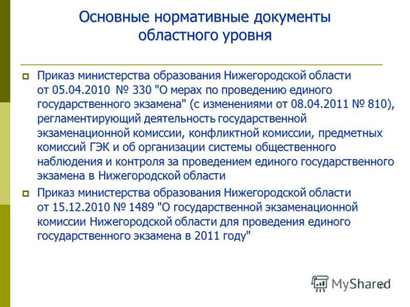 13 Основные нормативные документы областного уровня Приказ министерства образования Нижегородской области от 05.04.2010 330