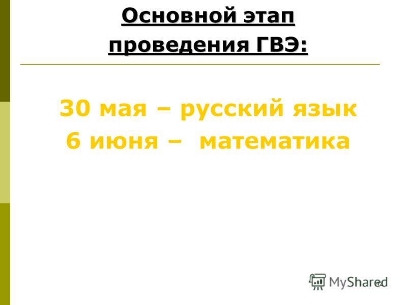 42 Основной этап проведения ГВЭ: 30 мая – русский язык 6 июня – математика