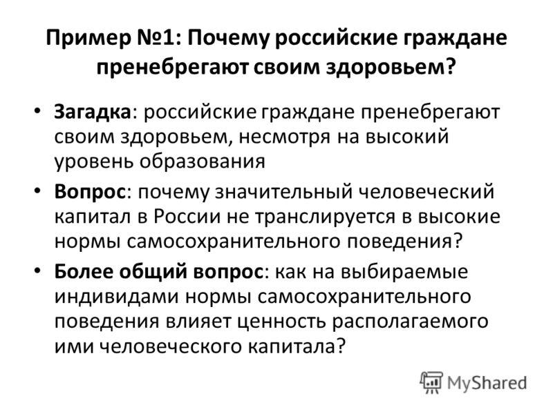 Пример 1: Почему российские граждане пренебрегают своим здоровьем? Загадка: российские граждане пренебрегают своим здоровьем, несмотря на высокий уровень образования Вопрос: почему значительный человеческий капитал в России не транслируется в высокие