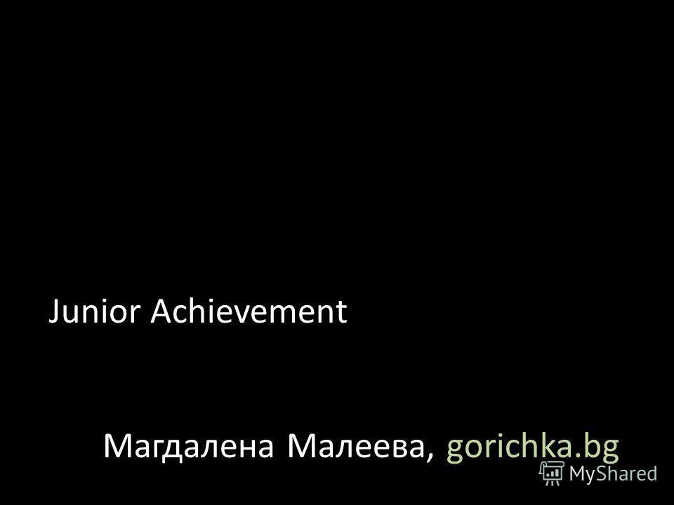 Junior Achievement Магдалена Малеева, gorichka.bg