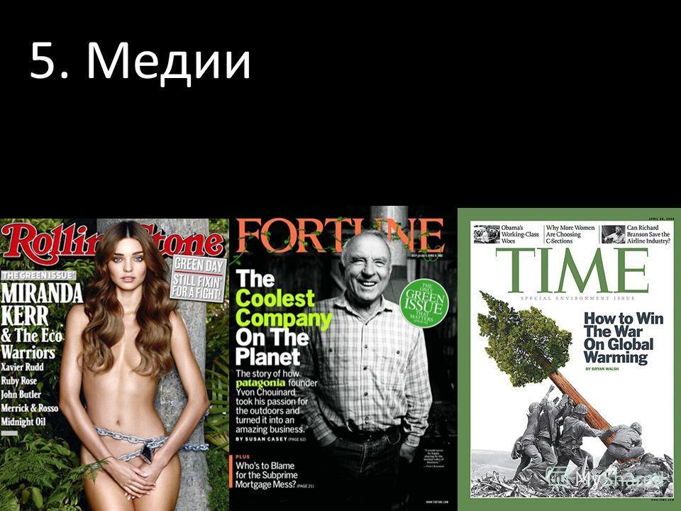 5. Медии