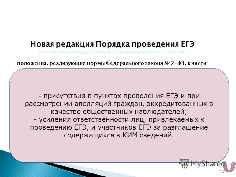 13 - - присутствия в пунктах проведения ЕГЭ и при рассмотрении апелляций граждан, аккредитованных в качестве общественных наблюдателей; - усиления ответственности лиц, привлекаемых к проведению ЕГЭ, и участников ЕГЭ за разглашение содержащихся в КИМ