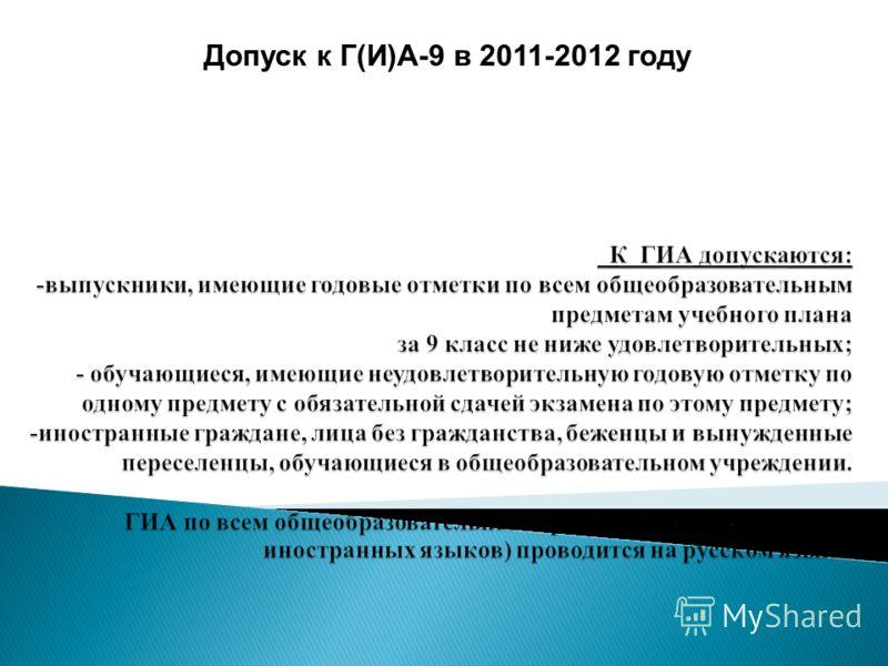 Допуск к Г(И)А-9 в 2011-2012 году