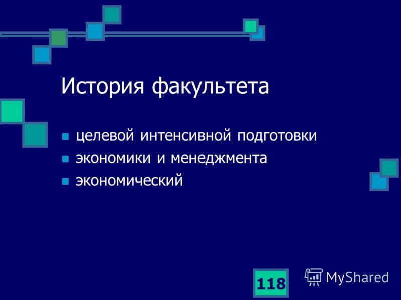 118 История факультета целевой интенсивной подготовки экономики и менеджмента экономический