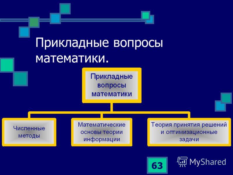 63 Прикладные вопросы математики.