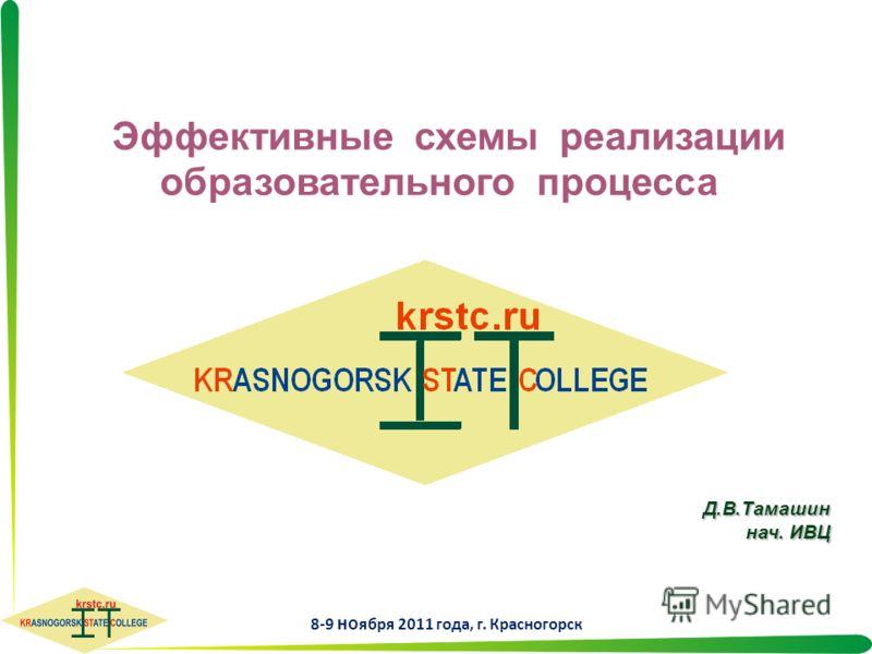 Д. В. Тамашин нач. ИВЦ 8-9 но ября 2011 года, г. Красногорск Эффективные схемы реализации образовательного процесса