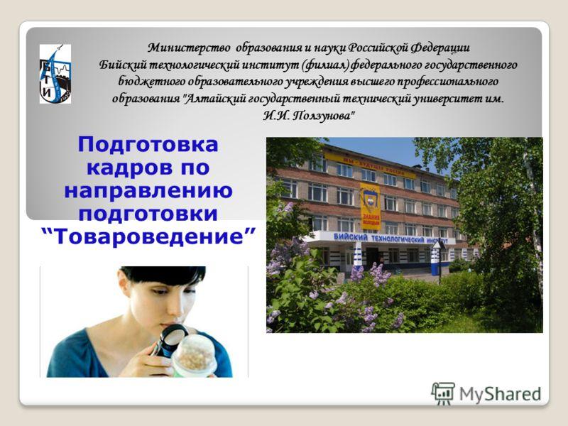 Министерство образования и науки Российской Федерации Бийский технологический институт (филиал) федерального государственного бюджетного образовательного учреждения высшего профессионального образования