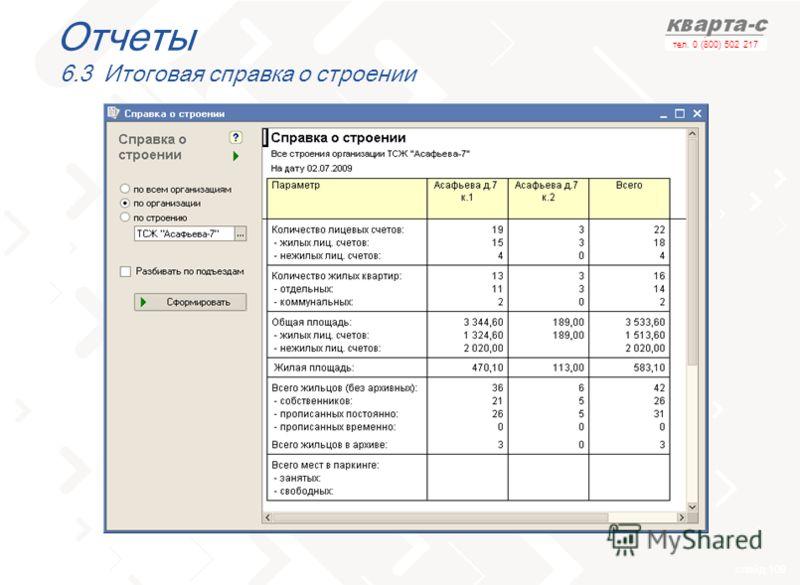 слайд 109 тел. 0 (800) 502 217 Отчеты 6.3 Итоговая справка о строении